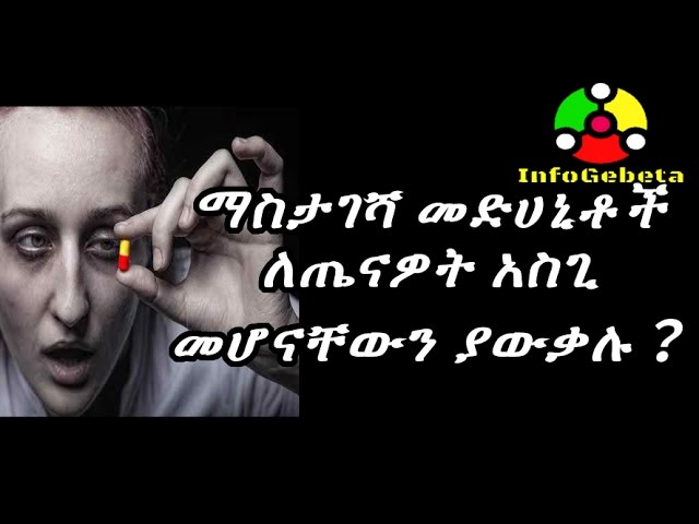 [ Amharic ] Do You Know the long term effects of taking pain killers?