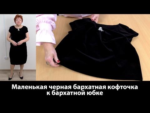 Маленькая черная бархатная кофточка к бархатной юбке