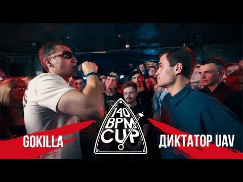 140 BPM CUP: GOKILLA Х ДИКТАТОР UAV (I этап)
