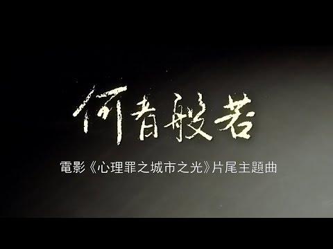 1.12【心理罪之城市之光】電影片尾主題曲-何者般若-劉詩詩