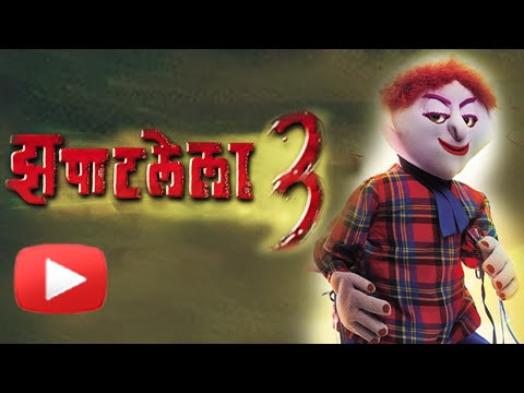 Zapatlela 3 To Star Adinath Kothare & Urmila Kanitkar? - Upcoming Marathi Movie video
