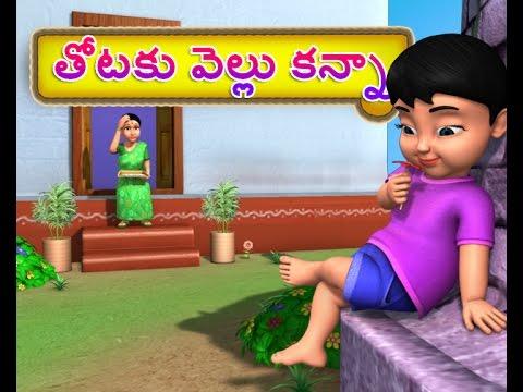 Lazy Boy - Chinnu Telugu Rhymes for Children thumbnail
