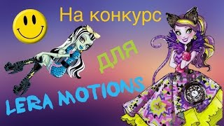 Для Конкурса От Lera Motions😉😋😜😂😃❤️😍FOR YOU, LERA!!!😘❤️