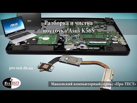 Разборка и чистка ноутбука Asus K56C. Как почистить ноутбук Asus K56C