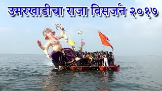Umarkhadi cha Raja Visarjan 2017   Ganesh Chaturthi   Mumbai Attractions