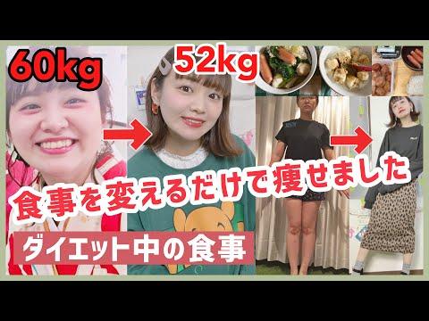 【ダイエット 食事動画】食事を変えただけで4kg痩せました【体重公開/ZOZOSUIT】  – Längd: 8:00.