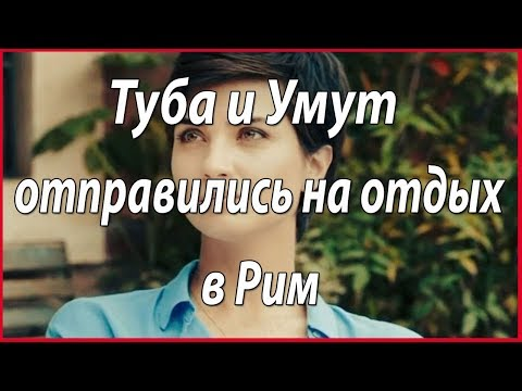 Побег Тубы Бюйюкюстюн и Умута Эвиргена в Рим #звезды турецкого кино