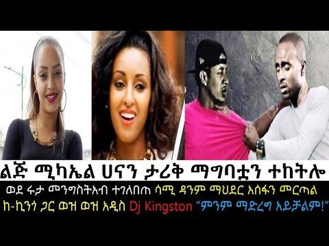 on WezWez Addis Dj Kingston