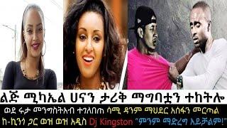 WezWez Addis Dj Kingston
