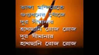 SEI JE HOLUD PAKHI   BANGLA BAND  CACTUS wmv Mobile