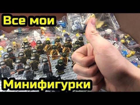 ВСЕ мои минифигурки LEGO!! (и не только!) / All my LEGO figures !!