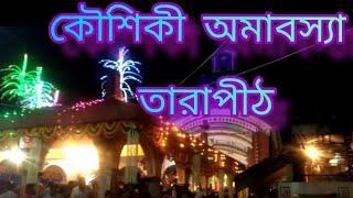 Download Tarapith Kaushiki Amavasya Tantra Sadhana 2017 3Gp Mp4