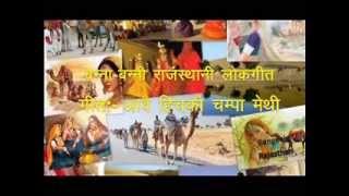 Aawe Hichaki Beran Aawe Hichki....Bana-Bani Song -01 Rajasthani Song by Champa Methi