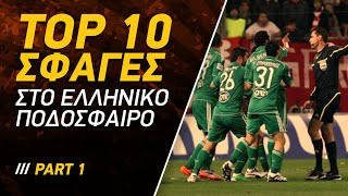 Top 10: Worst Referee Calls in Greek Football