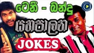 Sinhala new funny videos...(2016)