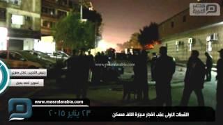 مصر العربية | اللقطات الاولى عقب انفجار سيارة الالف مسكن