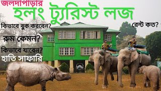 Holong Tourist Lodge || Holong Bungalow || Jaldapara National Park elephant safari || Dooars Travel