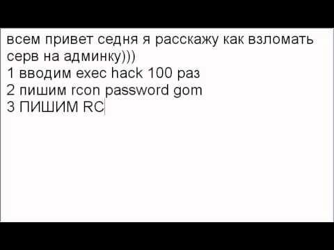 Видеоролик Как взломать css сервер на админку даже NooB поймет.