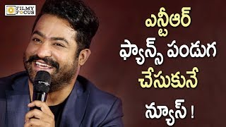 Shocking News about NTR and Trivikram Movie || Jr NTR || Trivikram