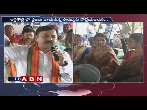 MP GVL Narasimha Rao speech in Agri Gold Victims Protest | Guntur | ABN Telugu
