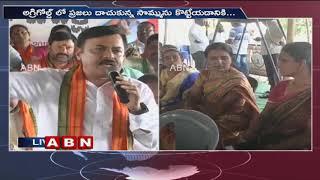 MP GVL Narasimha Rao speech in Agri Gold Victims Protest | Guntur
