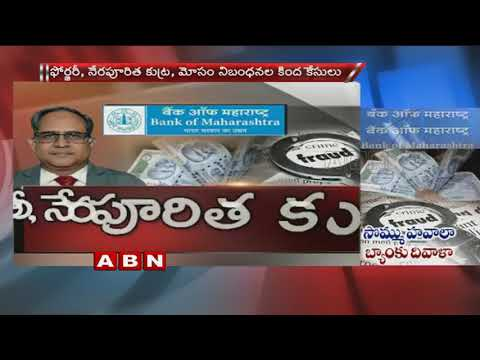 Bank of Maharashtra CEO, Other Top Officials Held in Loan Fraud | ABN Telugu
