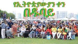 6ኛው የኢትዮጵያውያን ቀን በዱባይ   The 6th Ethiopians