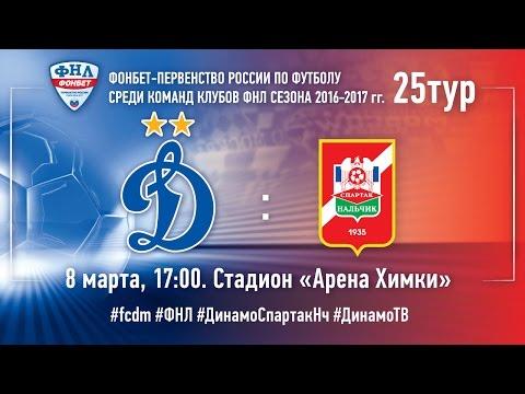 «Динамо» vs «Спартак-Нальчик» | Live!