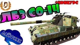 """WOT-хаки ЛБЗ СО-14 """"Жар Битвы"""" World Of Tanks (WOT)"""