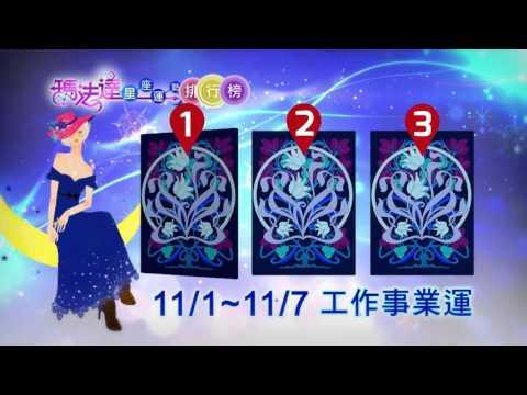 愛情有沒友 ♒星座愛情水瓶女▼一週運勢11/1-11/7