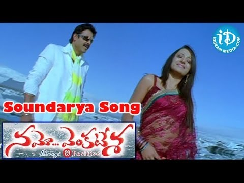 Namo Venkatesa Movie Songs - Soundarya Song - Venkatesh - Trisha Krishnan video