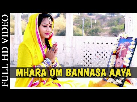 Rajasthani Bhakti Songs 2015 | 'mhara Om Bannasa Aaya' Devotional Song | Om Banna | Nutan Gehlot video