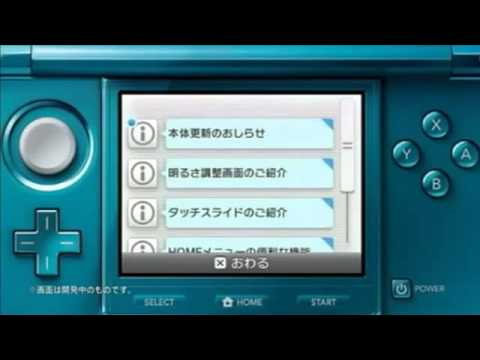 New Nintendo 3DS Online Trailer