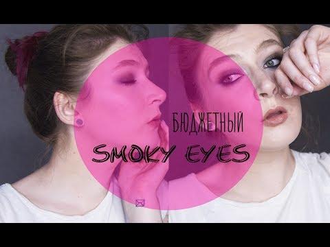 Бюджетный макияж Smoky EYES // Макияж с палеткой Essense Nude //Яркие глаза