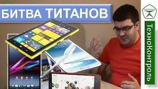 "Сравнение ""ЛОПАТ""! :) Galaxy Note 3, Xperia Z Ultra, Lumia 1520, Lumia 1320 - Technocontrol"