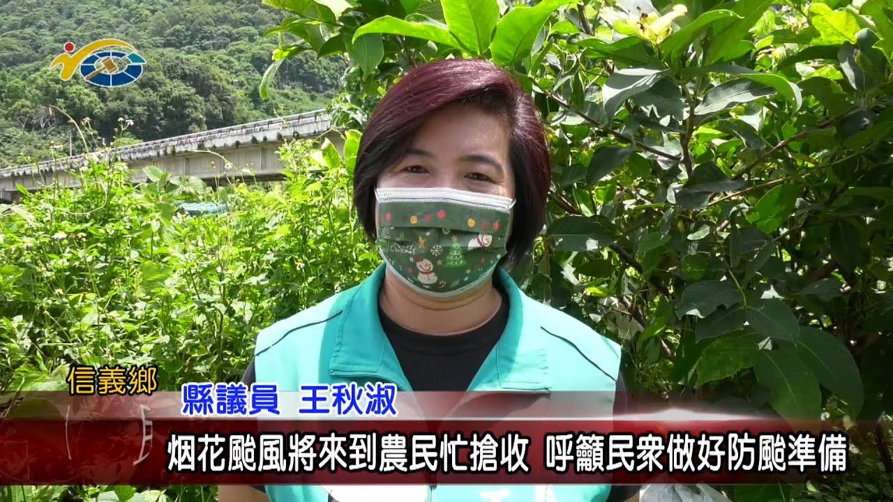 20210723 民議新聞 烟花颱風將來到農民忙搶收 呼籲民眾做好防颱準備(縣議員 王秋淑)