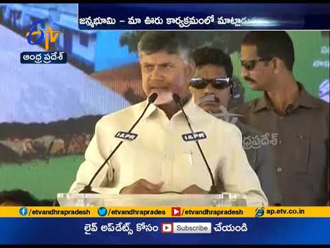 Janmabhoomi - Maa Vooru Public Meeting at Kuppam | CM Chandrababu Full Speech