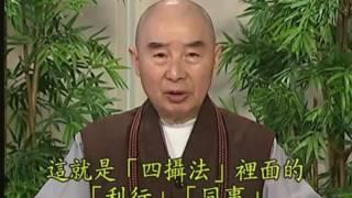 Thái Thượng Cảm Ứng Thiên, tập 13 - Pháp Sư Tịnh Không