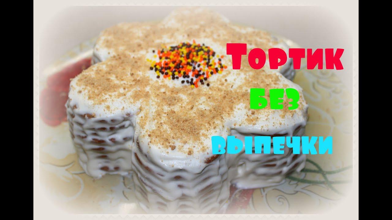 Торт из печенья мария рецепт