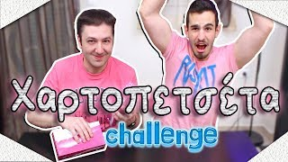 Χαρτοπετσέτα Challenge ft. YToLDSCHooL #Internet4u