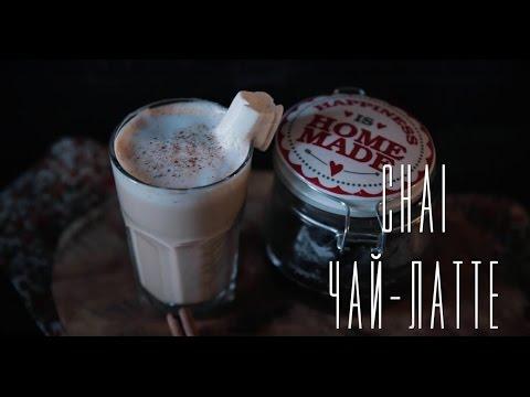 Chai чай-латте [Cheers! | Напитки]