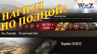ИС-3  ДЕД НАГНУЛ ПО ПОЛНОЙ! ☆ Эль-Халлуф ☆ World of Tanks