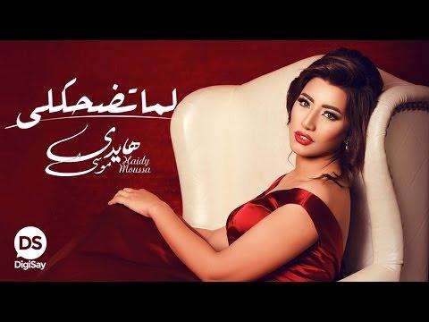 download lagu هايدي موسى - لما تضحكلي  Haidy Moussa - Lama Ted7akly gratis
