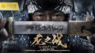 """[1080P Full Movie] """"The War of Loong"""" here"""