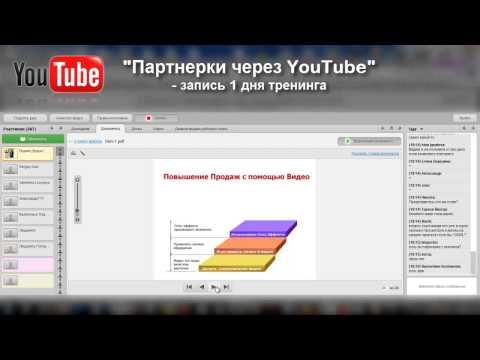 Запись 1 дня тренинга Партнерки через YouTube