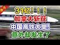 31亿!加拿大刚斩获中国高铁大单!意外却发生了!