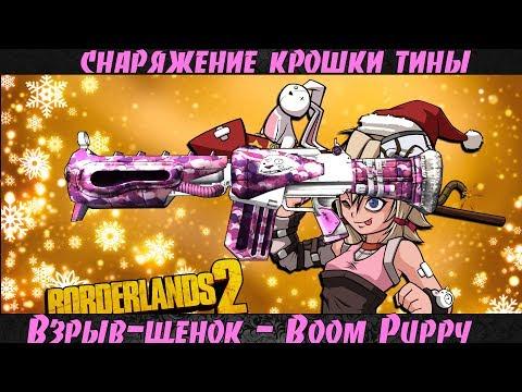 Borderlands 2 Пушки Крошки Тины - Взрыв-щенок(Boom Puppy)