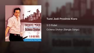 Tumi Jodi Proshno Koro