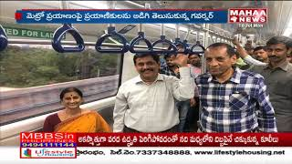 Governor Narasimhan and His Family Travels In Metro Train At Hyderabad | Mahaa news