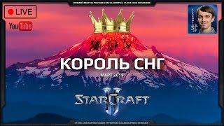 Король СНГ в StarCraft II: Схватка сильнейших! Март-2019